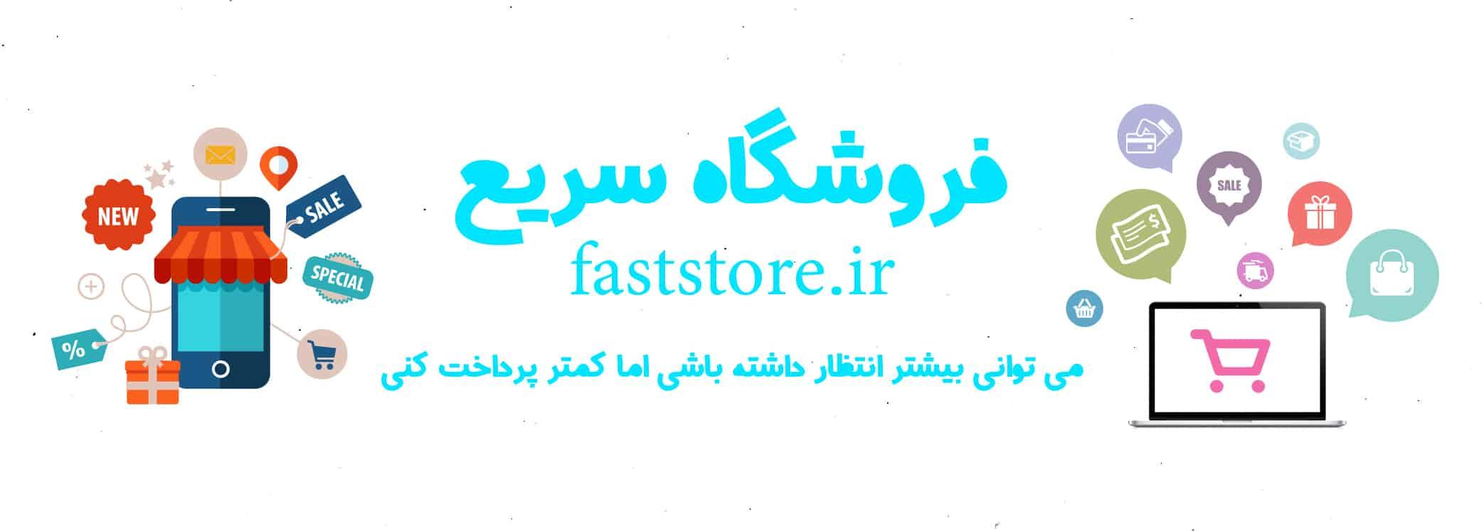 فروشگاه سریع بزگترین و سریعترین فروشگاه ایران