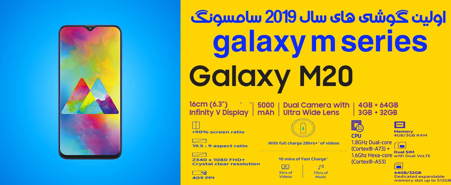 سامسونگ گلکسی Galaxy M20 32gb