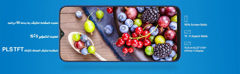 صفحه نمایش سامسونگ گلکسی Samsung Galaxy M 10