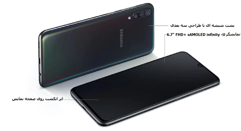 گوشی موبایل A70 128GB