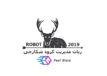 ربات مدیریت گروه پیشرفته