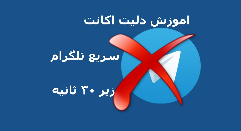 اموزش دیلیت اکانت سریع تلگرام
