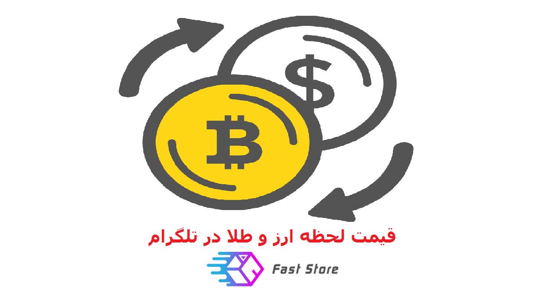 ربات دریافت قیمت ارز در تلگرام