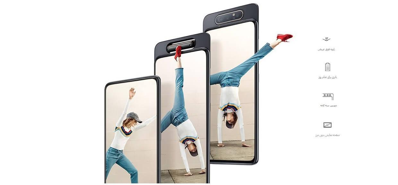 مشخصات گوشی A80