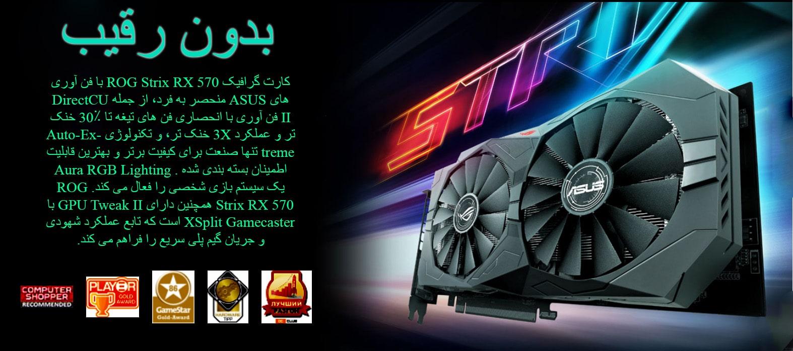 کارت گرافیک ایسوس مدل ROG-STRIX-RX570-O4G-GAMING