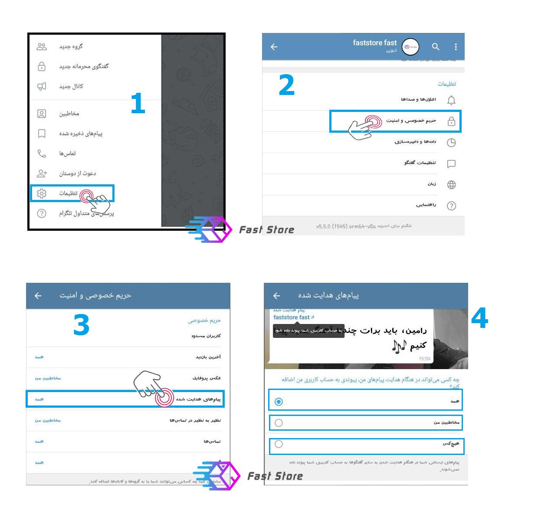 اموزش بستن فوروارد در تلگرام