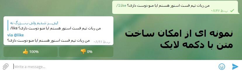 ربات منشی برای تلگرام