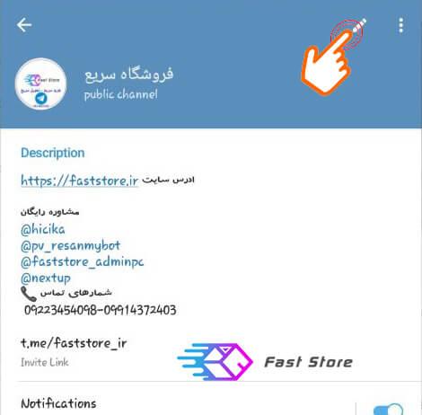 اموزش تغییر مدیر کانال در تلگرام طلایی