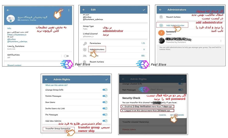 اموزش انتقال مالکیت گروه تلگرام