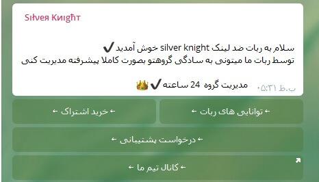 ربات ضد لینک و مدیریت گروه Silver Knight