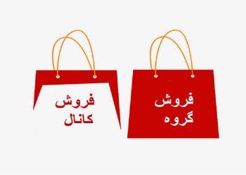 فروش کانال تلگرام