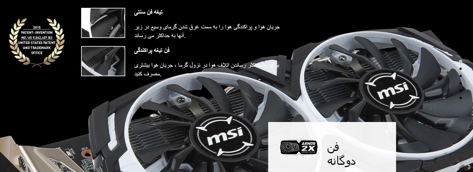 کارت گرافیک msi gtx 1080 ti armor 11g oc