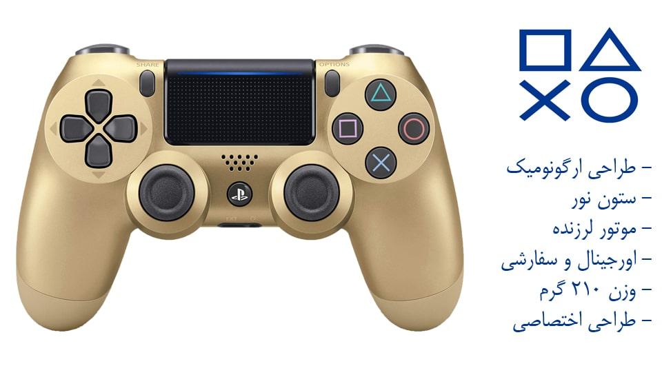 دسته جدید پلی استیشن رنگ طلائی ps4 gold wireless controller