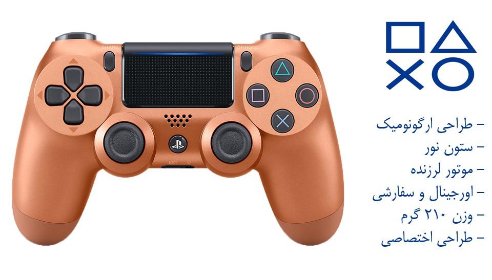دسته بازی سری جدید رنگ مسی metallic copper dualshock 4