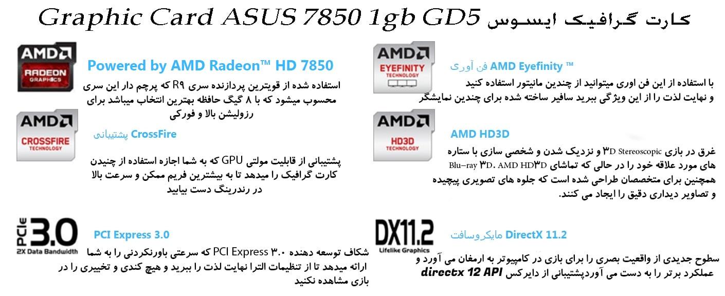 کارت گرافیک ایسوس Graphic Card ASUS 7850 1gb GD5