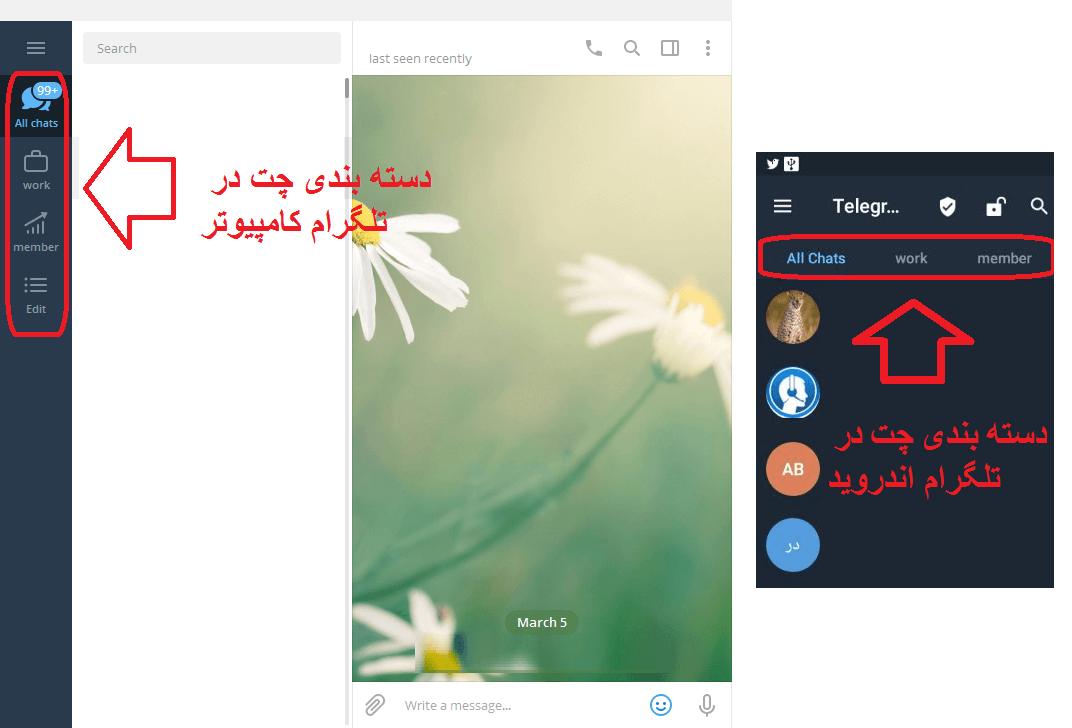اموزش افزودن پوشه به تلگرام اصلی