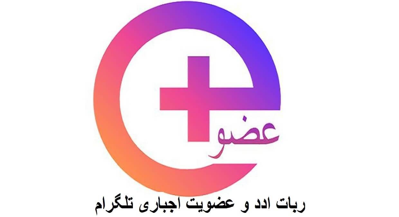 ربات عضویت و ادد اجباری تلگرام