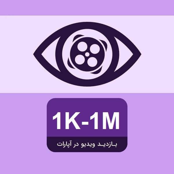 خرید بازدید ویدیو اپارات