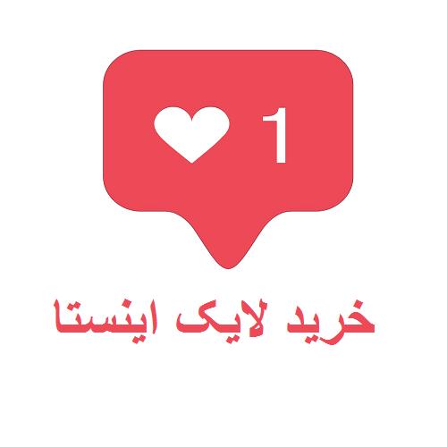 خرید لایک اینستاگرام ایرانی و واقعی