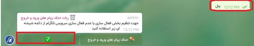 ربات حذف پیام های ورود و خروج تلگرام
