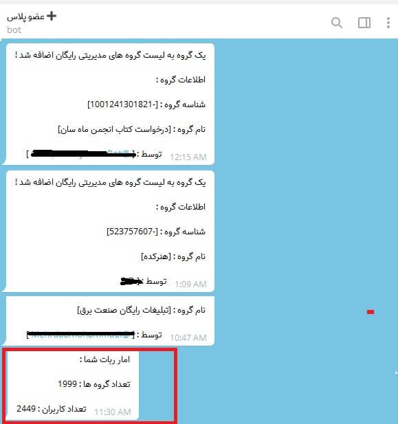تبلیغات فرواردی ربات در گروه های تلگرام