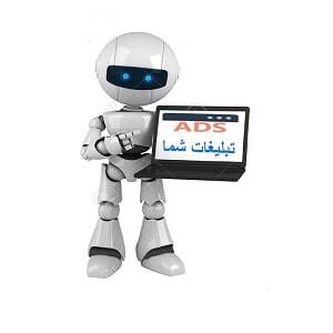 تبلیغات با ربات در گروه های تلگرام