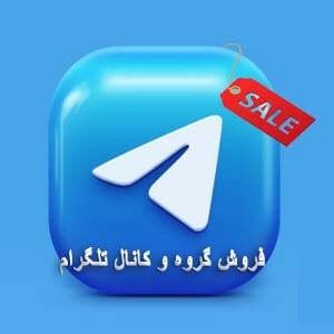 فروش سریع کانال و گروه تلگرام